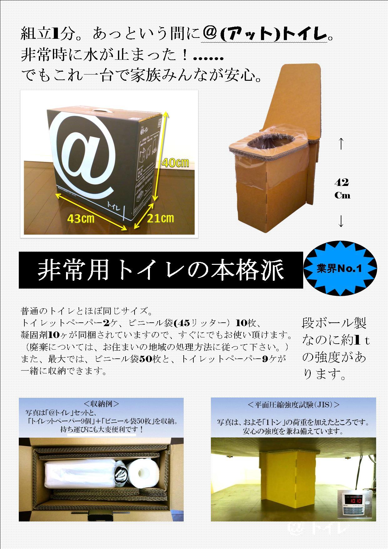 @トイレ・チラシ(表)日本文化センター用2.jpg