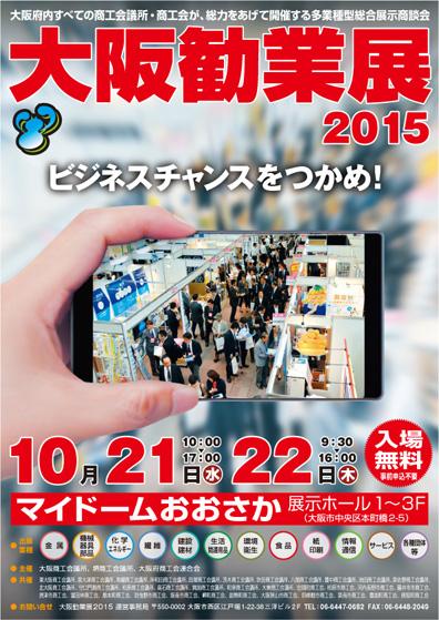 kangyo2015-1.jpg