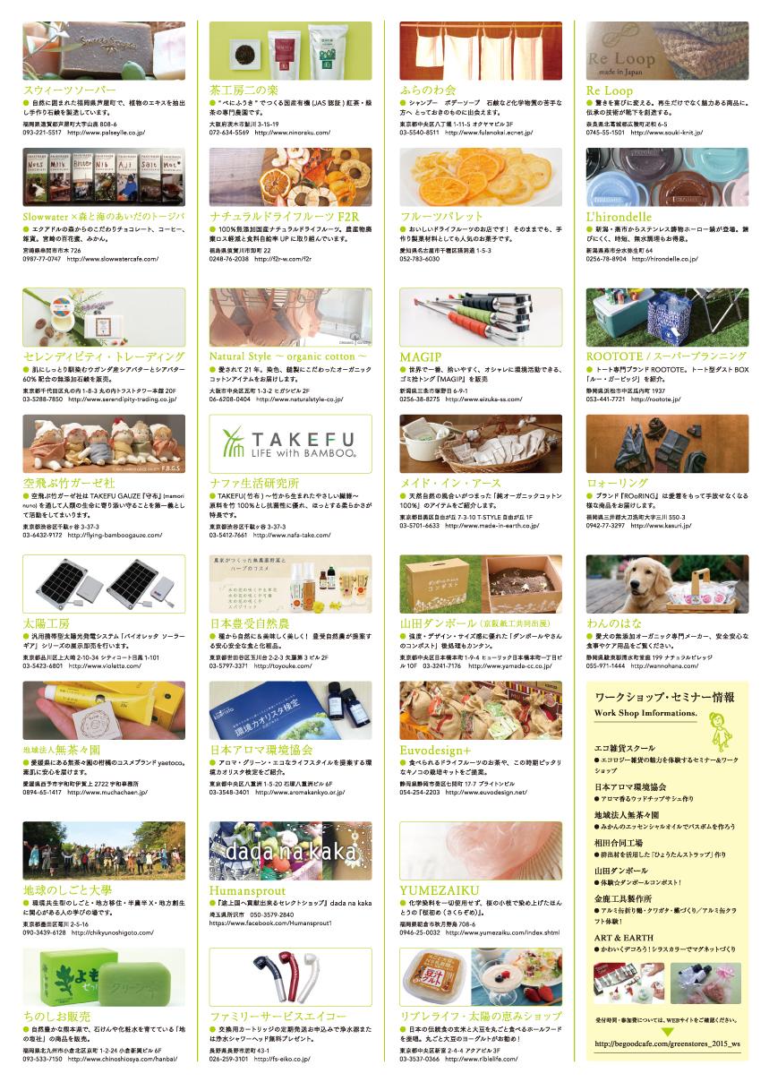 グリーンストアーズ詳細リーフレット原稿_1013 (1)-2.jpg