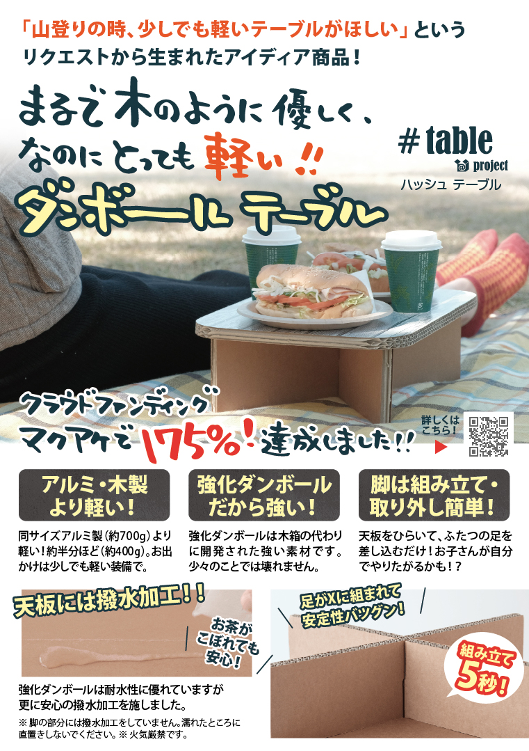 table_pop.jpg