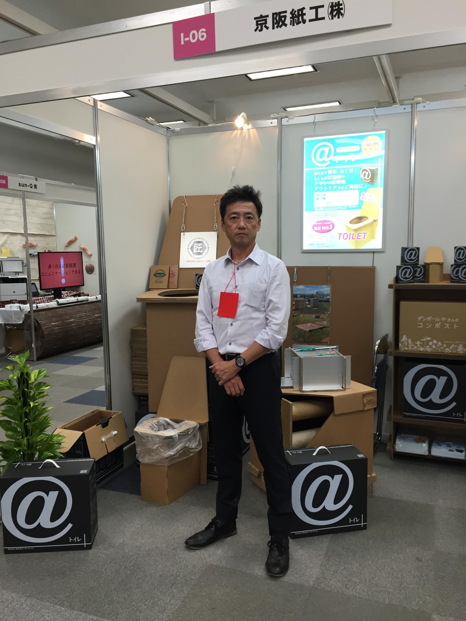 京阪紙工 イベント出展の写真