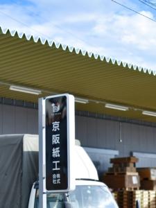 京阪紙工の看板の写真