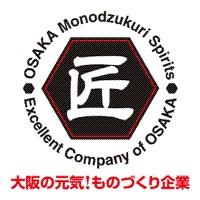 大阪ものづくり企業匠ロゴ