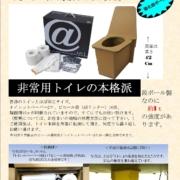 大阪府大東市の京阪紙工の強化ダンボールを使用した防災グッズの@トイレ