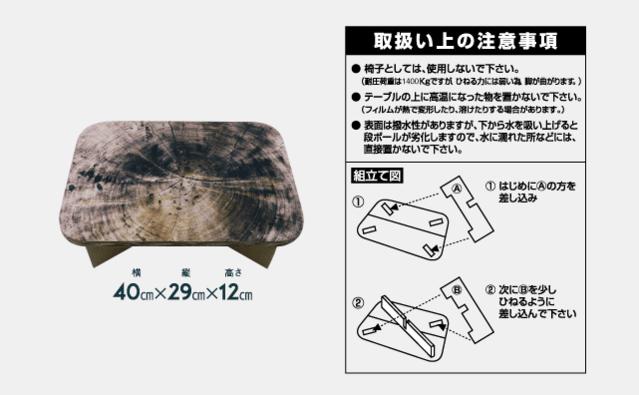 大阪府大東市の京阪紙工では強化ダンボールの特性を生かした一般向け製品の簡易ミニテーブル