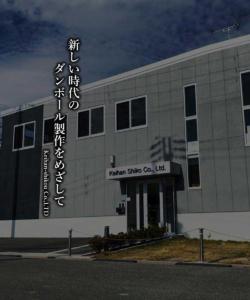 新しい時代のダンボール製作を目指して京阪紙工