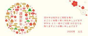 新年のご挨拶 京阪紙工