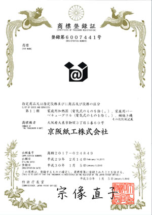 商標登録京阪紙工ロゴ