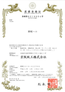 商標登録京阪紙工脚ガール