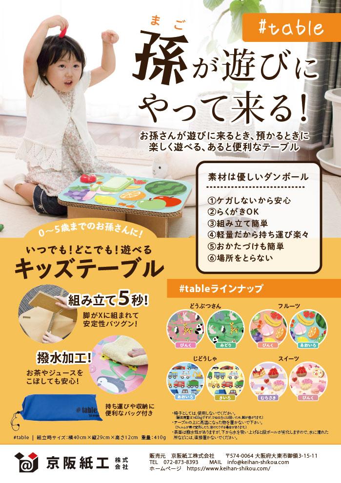 大阪府大東市の強化ダンボール製子供向けテーブル #tableパンフレット